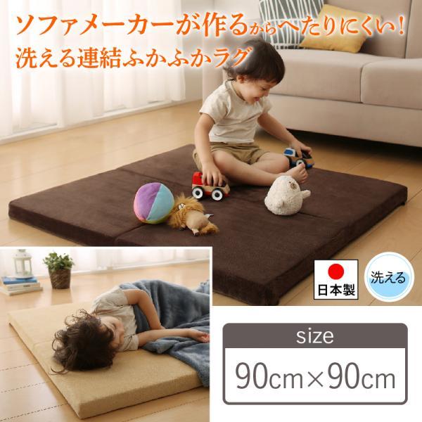 洗える連結ふかふかラグ 単品 90×90cm 日本製 ベージュ/ブラウン
