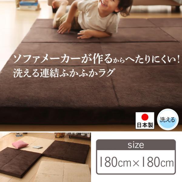 洗える連結ふかふかラグ 単品 180×180cm 日本製 ベージュ/ブラウン