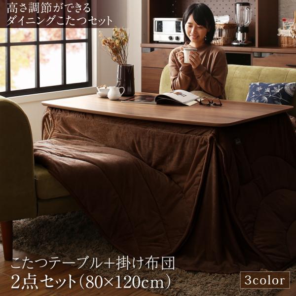 ダイニングこたつ布団2点セット CHECA チェッカ テーブル W120(80×120cm)+掛け布団 ウォールナット