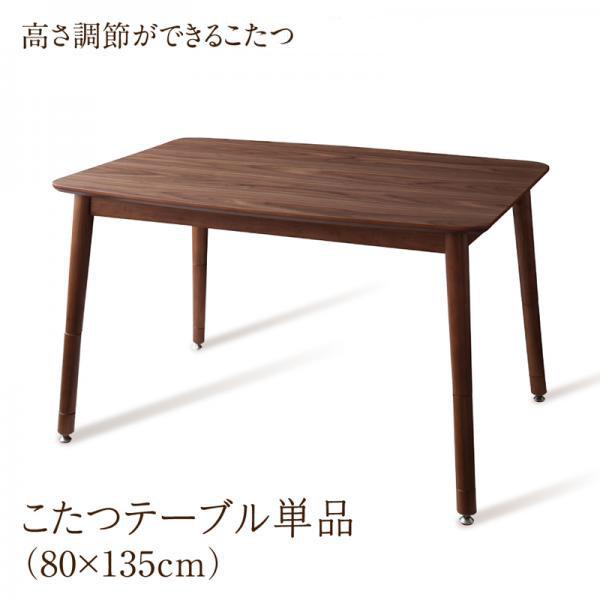 こたつテーブル 単品 CHECA チェッカ テーブル W135(80×135cm) ウォールナット