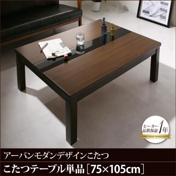 アーバンモダンデザインこたつテーブル GWILT CFK グウィルト シーエフケー 75×105cm 木目 ブラック 500044000