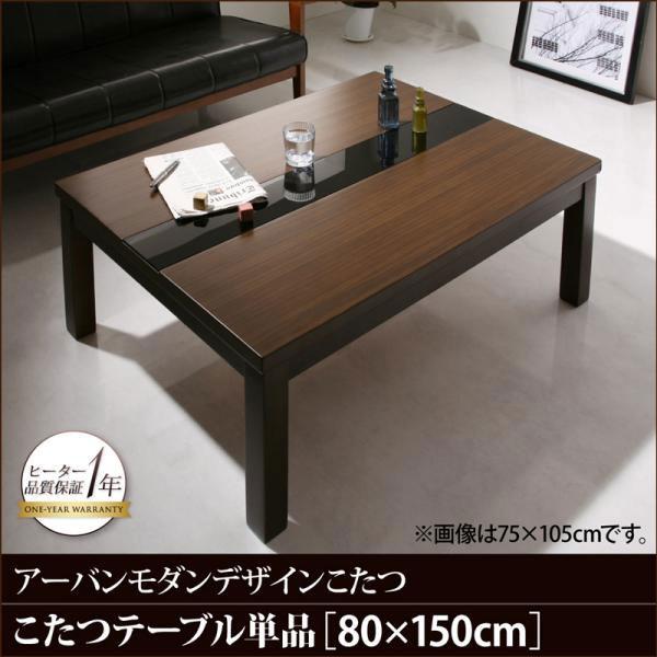 アーバンモダンデザインこたつテーブル GWILT CFK グウィルト シーエフケー 80×150cm 木目 ブラック 500044002