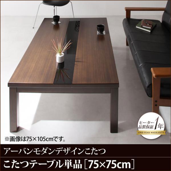 アーバンモダンデザインこたつテーブル GWILT CFK グウィルト シーエフケー 75×75cm 木目 ブラック 500044003