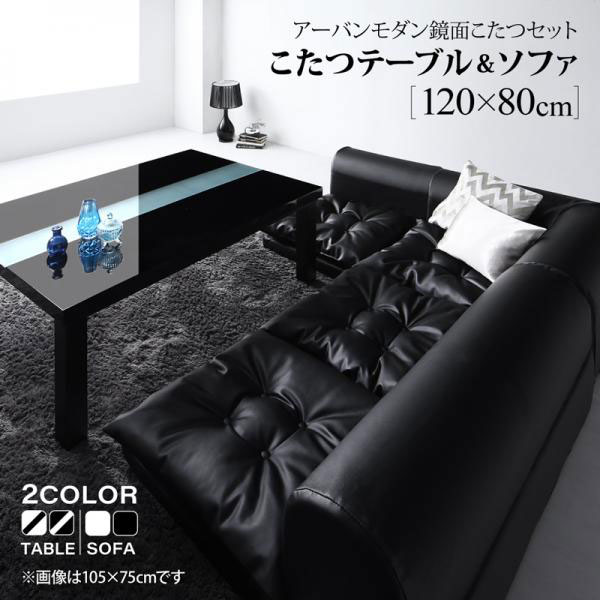 アーバンモダンデザインこたつセット VASPACE ヴァスパス 2点セット(テーブル+ソファ) 80×120cm 鏡面仕上げ 全4色 500044282
