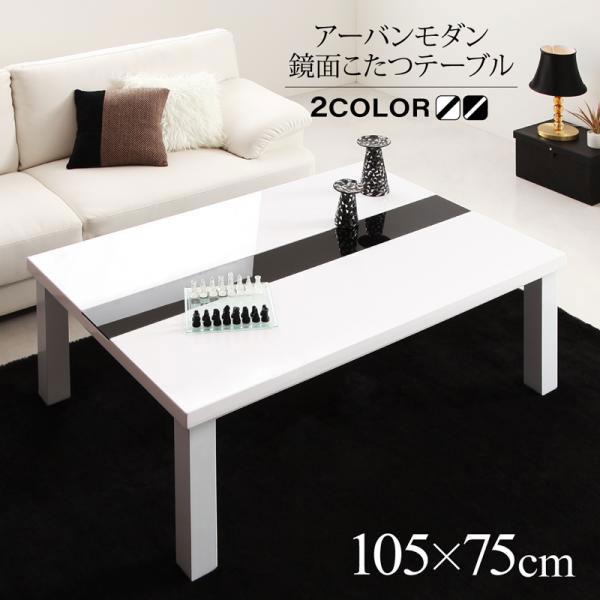 鏡面仕上げアーバンモダンデザインこたつセット VASPACE ヴァスパス こたつテーブル 長方形(75×105cm)
