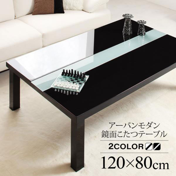 鏡面仕上げアーバンモダンデザインこたつセット VASPACE ヴァスパス こたつテーブル 4尺長方形(80×120cm)