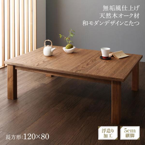 無垢風仕上げ 和モダンデザインこたつテーブル 単品 Mares マレス 4尺長方形(80×120cm) 天然木 オーク材 オークナチュラル 500044313