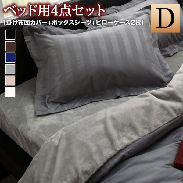 冬のホテルスタイルカバーリングシリーズ ベッド用布団カバー4点セット ダブル プレミアム毛布 モダンストライプ柄 全6色 500044360