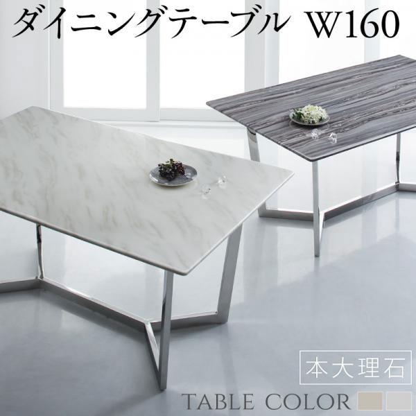 高級モダンデザインダイニング SHINE シャイン テーブル単品 幅160cm 天然木大理石 組立設置付き ホワイト/グレー 500044445