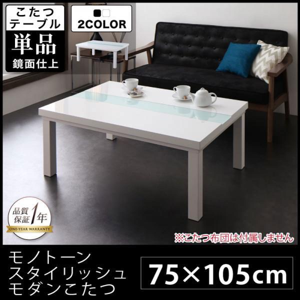 モダンデザインこたつテーブル UNO FK ウノ エフケー 75×105cm 鏡面仕上 ダブルブラック/ダブルホワイト 500044479
