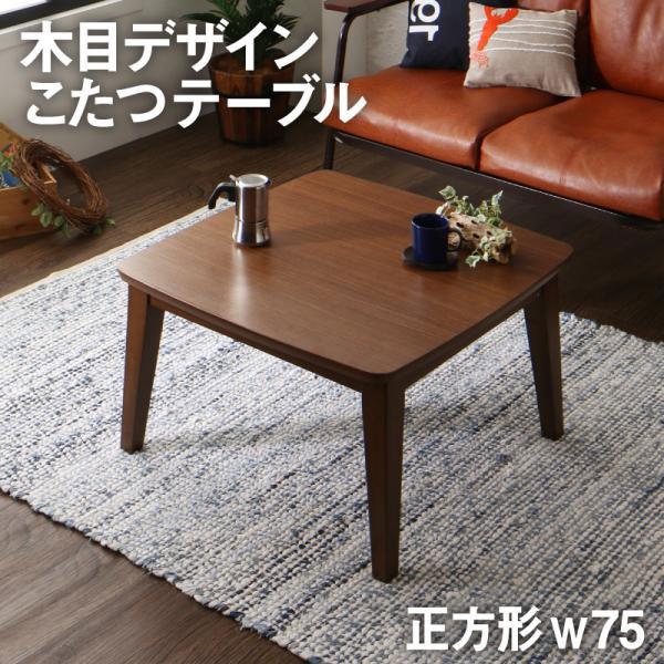 こたつテーブル Berno ベルノ 正方形 (75×75cm) 木目調 ブラウン 500044484