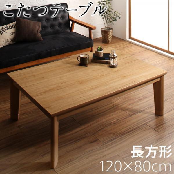 ヴィンテージデザインこたつテーブル Carson カーソン 4尺長方形 (80×120cm) 古木風 オーク調 ヴィンテージナチュラル 500044513