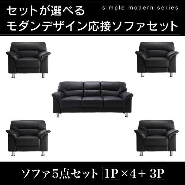 モダンデザイン応接ソファ 5点セット BLACK ブラック 5点セット(1人用ソファ×4+3人用ソファ) ブラック 500044866