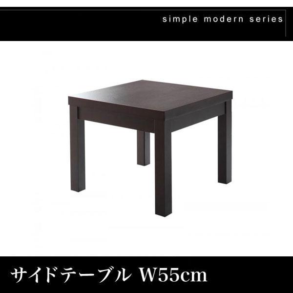 モダンデザイン応接用サイドテーブル 単品 黒 ブラック 幅:55cm ダークブラウン 500044871