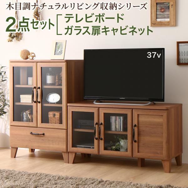 リビング収納セット テレビボード+キャビネット 2点セット Ethyl エシル テレビボード:幅90cm 可動棚 木目調 ナチュラル 500044522