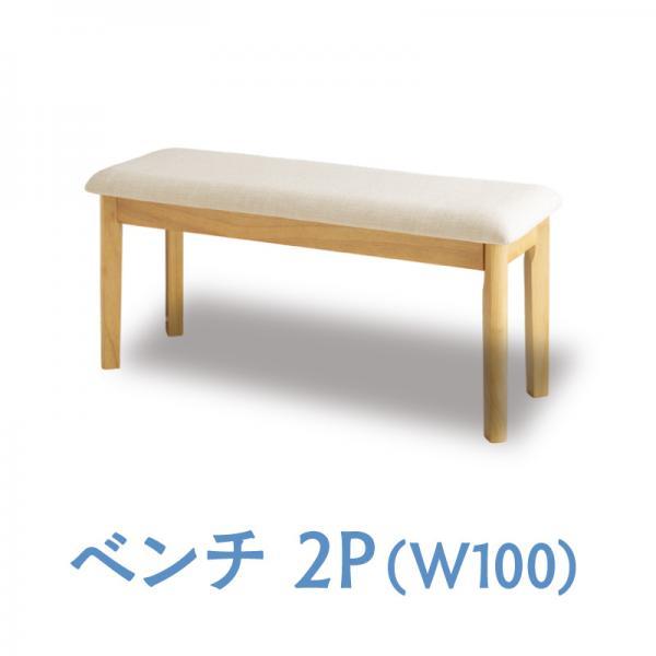 ベンチ 単品 Sual スアル 2人掛け 幅100cm 北欧デザイン ベージュ 500044616