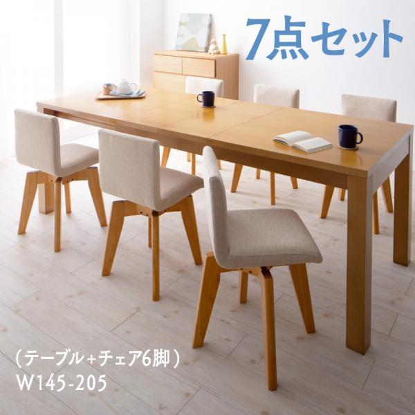 ダイニングセット 7点セット Sual スアル テーブル幅145-205cm+チェア6脚 天然木 北欧デザイン ナチュラル 500044625