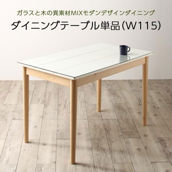 ガラスと木の異素材MIXダイニング Noin ノイン ダイニングテーブル 幅115cm 天然木 ホワイト×ナチュラル 500044717