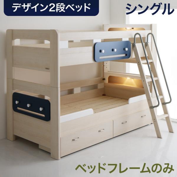 デザイン2段ベッド Tovey トーヴィ シングル ベッドフレームのみ ハンガーパネル ホワイト 500044759