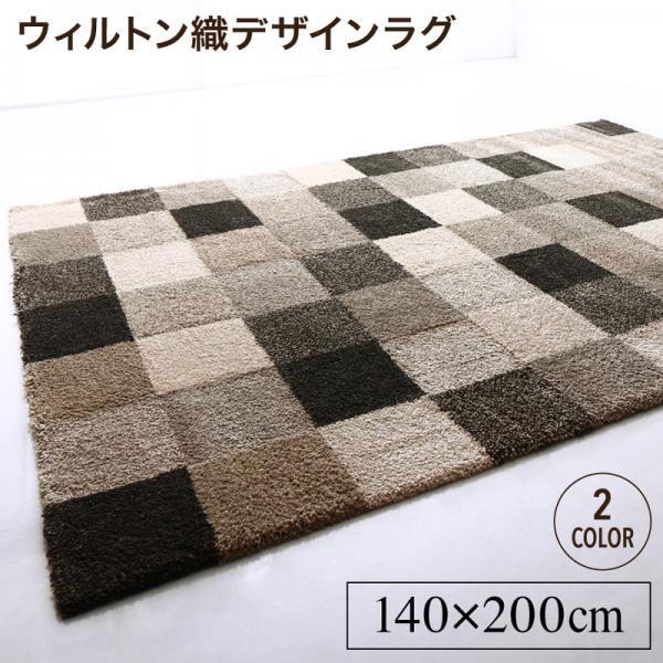 ウィルトン織デザインラグ bonur carre ボヌール・カレ 140×200cm ブルー/ブラウン 500044904