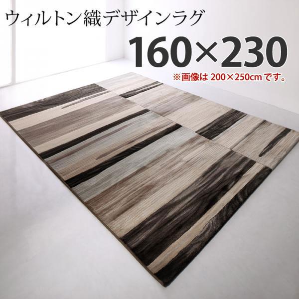 ウィルトン織デザインラグ Fialart フィアラート 160×230cm ブラック×ベージュ 500044910