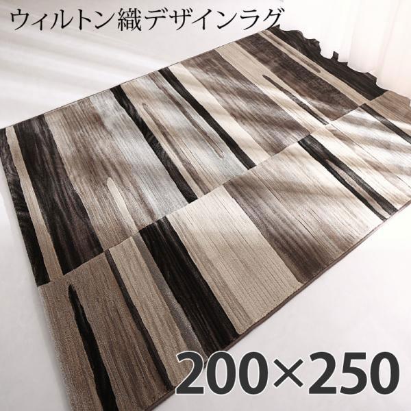 ウィルトン織デザインラグ Fialart フィアラート 200×250cm ブラック×ベージュ 500044911