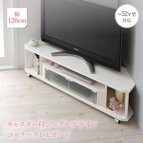 シンプルデザインコーナーテレビボード La Reine Reine 500044929 ラ・レーヌ 幅120cm La キャスター付 ホワイト 500044929, 京はやしや:389fc9dd --- officewill.xsrv.jp