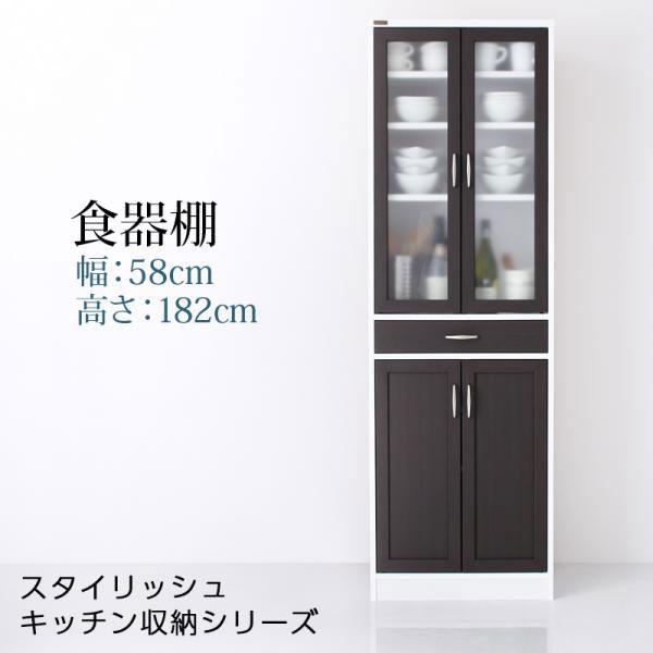 スタイリッシュキッチン収納 食器棚 Croire クロワール 幅58×高さ182cm ツートンカラー ホワイト×ダークブラウン 500045157