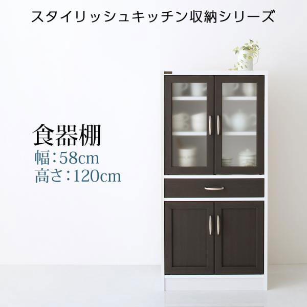 スタイリッシュキッチン収納 食器棚 Croire クロワール 幅58×高さ120cm ツートンカラー ホワイト×ダークブラウン 500045158