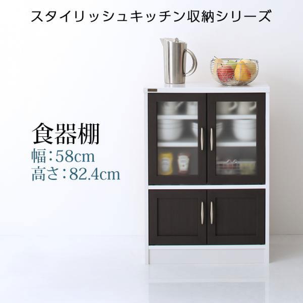 スタイリッシュキッチン収納 食器棚 Croire クロワール 幅58×高さ82.4cm ツートンカラー ホワイト×ダークブラウン 500045159