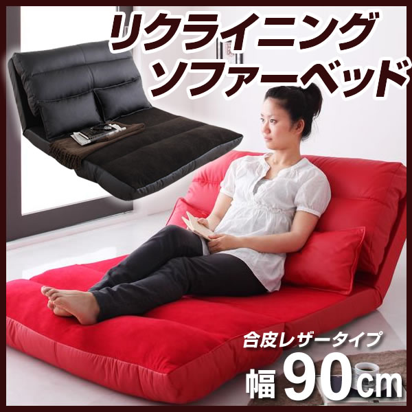 送料無料 日本製 リクライニングソファ ソファベッド リュクサー 幅90 ソファ ソファー ベッド ベット レザー 合皮 カウチソファ ローソファ クッション付き 2人掛け リクライング 座椅子 1人暮し 腰痛 折りたたみ ふかふか リクライング モダン 読書 040103854