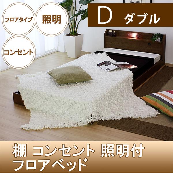送料無料 日本製 ローベッド 棚付きベッド コンセント付きベッド 照明付ベッド ダブル SGマーク付国産ボンネルコイルスプリングマットレス付 マットレス付き ベッド ベット ライト付きベッド フロアベッド 低いベッド ロータイプ 宮棚付きベッド
