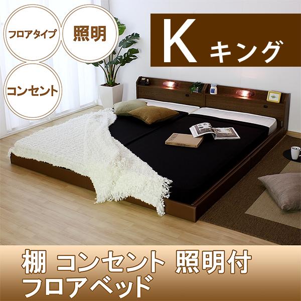 送料無料 日本製 ローベッド 棚付きベッド コンセント付きベッド 照明付ベッド キング 二つ折りボンネルコイルスプリングマットレス付 マットレス付き ベッド ベット ライト付きベッド フロアベッド 低いベッド ロータイプ 宮棚付きベッド
