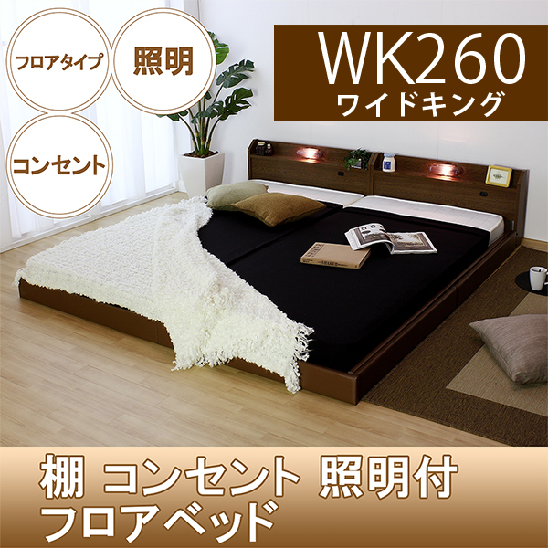 送料無料 日本製 ローベッド 棚付きベッド コンセント付きベッド 照明付ベッド WK260 SGマーク付国産ポケットコイルスプリングマットレス付 マットレス付き ベッド ベット ライト付きベッド フロアベッド 低いベッド ロータイプ 宮棚付きベッド