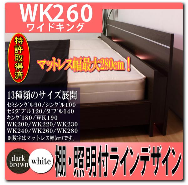 送料無料 日本製 木製ベッド 棚付きベッド 照明付きベッド WK260 ボンネルコイルスプリングマットレス付ベッド ベット ライト付きベッド シンプル ヘッドボード 背面化粧仕上げ 宮棚付きベッド マットレス付き 一人暮らし 木製 マット付き 棚付ベッド