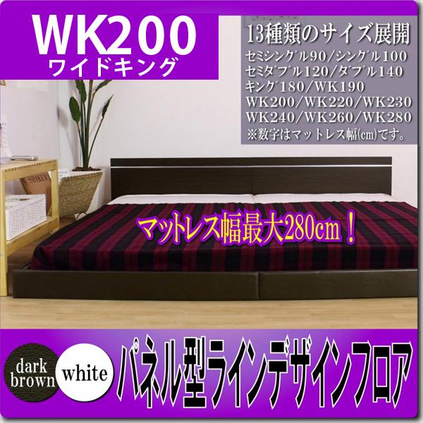 送料無料 日本製 ローベッド フロアベッド ベッド ベット WK200 SGマーク付国産ボンネルコイルスプリングマットレス付 マットレス付き べっど べっと 木製ベッド フロアタイプ ロータイプ 一人暮らし 低いベッド ヘッドボード シンプル 木製 ローベット
