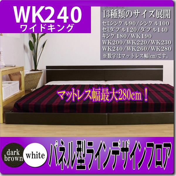 送料無料 日本製 ローベッド フロアベッド ベッド ベット WK240 二つ折りボンネルコイルスプリングマットレス付 マットレス付き べっど べっと 木製ベッド フロアタイプ ロータイプ 一人暮らし 低いベッド ヘッドボード 背面化粧仕上げ シンプル 木製 ローベット