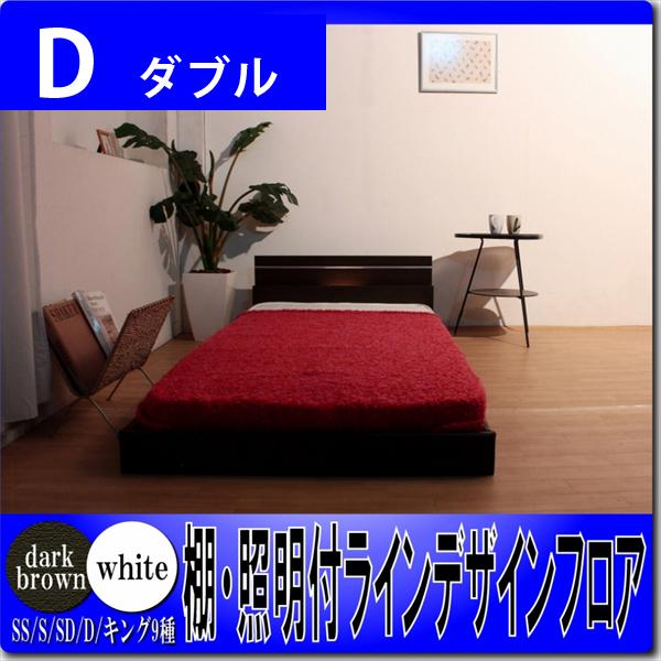 送料無料 日本製 ローベッド 棚付きベッド 照明付きベッド フロアベッド ダブル 二つ折りボンネルコイルスプリングマットレス付 ベッド ベット マットレス付き 宮棚付きベッド ライト付きベッド ヘッドボード ロータイプ フロアタイプ ローベット 低いベッド