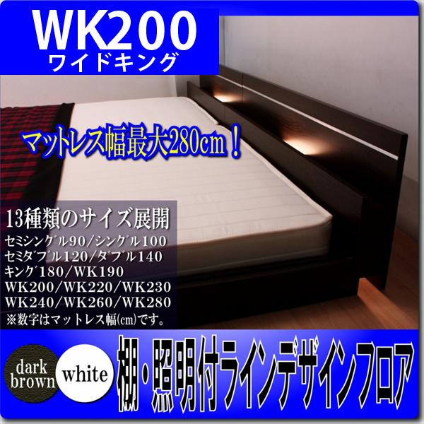 送料無料 日本製 ローベッド 棚付きベッド 照明付きベッド フロアベッド WK200 二つ折りポケットコイルスプリングマットレス付 ベッド ベット マットレス付き 宮棚付きベッド ライト付きベッド ヘッドボード ロータイプ フロアタイプ ローベット 低いベッド