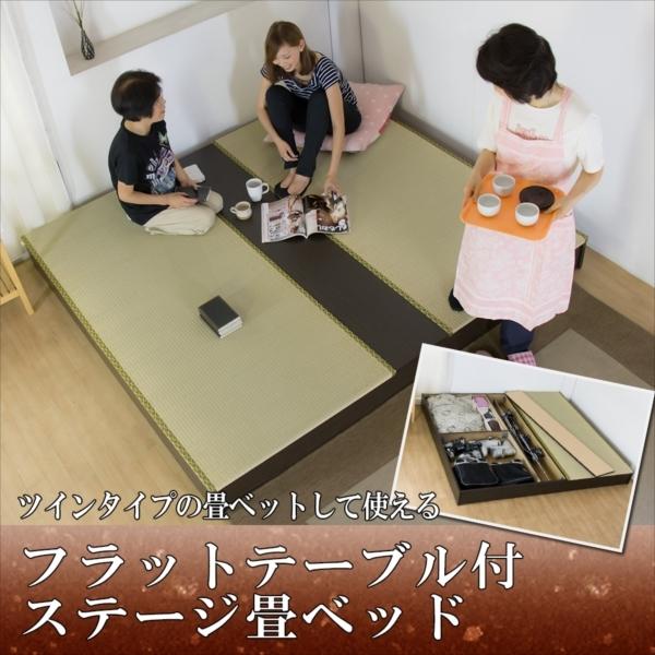 送料無料 日本製 ベッド 畳ベッド フラットテーブル付ステージ ツインタイプの畳ベッド ベット 和室 来客用ベッド テーブル フラットテーブル 収納スペース ベッド下収納 大容量 畳ベット ナチュラル ダークブラウン 一人暮らし 収納