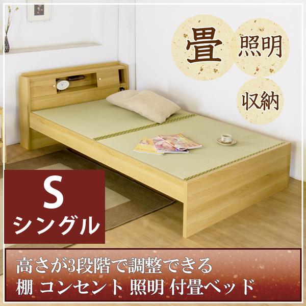 送料無料 日本製 畳ベッド シングル 棚付きベッド コンセント付きベッド 照明付きベッド ベッド ベット 畳ベット ヘッドボード付き 両側スライド扉 小物収納 宮棚付きベッド 携帯充電 高さ調整 3段階 たたみベッド タタミベッド 畳 たたみ シングルベッド