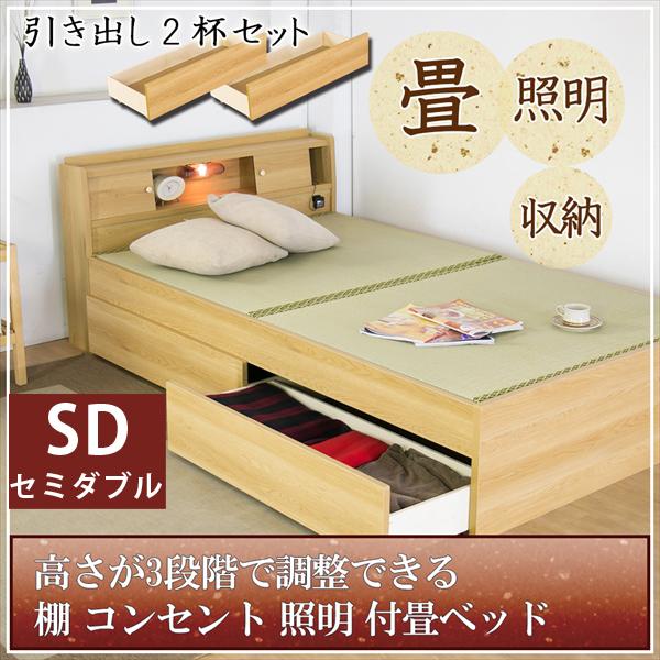 送料無料 日本製 畳ベッド 引き出し2杯セット セミダブル 引出し 棚付きベッド コンセント付きベッド 照明付きベッド ベッド ベット 畳ベット ヘッドボード付き 両側スライド扉 小物収納 宮棚付きベッド 携帯充電 高さ調整 3段階 たたみベッド タタミベッド
