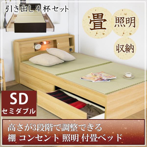 送料無料 日本製 畳ベッド 引き出し4杯セット セミダブル 引出し 棚付きベッド コンセント付きベッド 照明付きベッド ベッド ベット 畳ベット ヘッドボード付き 両側スライド扉 小物収納 宮棚付きベッド 携帯充電 高さ調整 3段階 たたみベッド タタミベッド