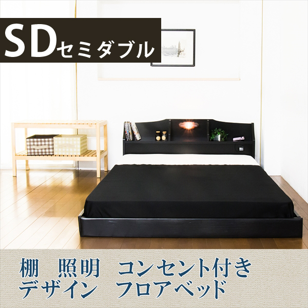 送料無料 日本製 ローベッド コンセント付きベッド 照明付きベッド 棚付きベッド セミダブル 二つ折りポケットコイルスプリングマットレス付 マットレス付き ベッド ベット フロアベッド ロータイプベッド 低いベッド ライト付き 宮棚付き ワンルーム 木製 充電