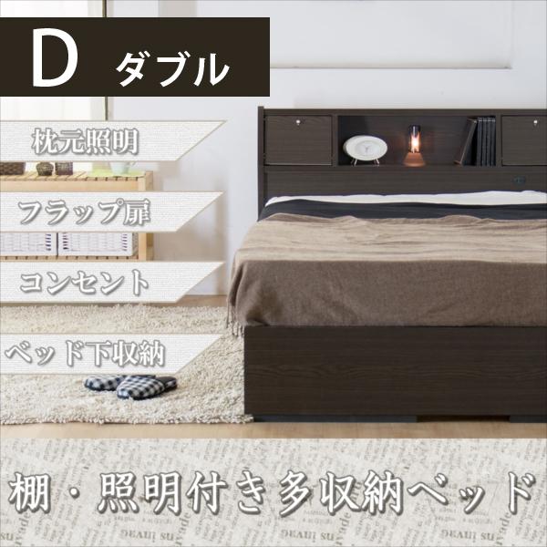 送料無料 日本製 収納付きベッド 棚付きベッド コンセント付きベッド 引き出し付きベッド ダブル 二つ折りポケットコイルスプリングマットレス付 マットレス付き ベッド ベット ベッド下収納 フラップ扉 ライト付きベッド 引出付ベッド 収納付ベッド 収納ベッド