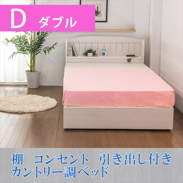 送料無料 日本製 カントリー調 収納付きベッド 棚付き コンセント付き ダブル 二つ折りポケットコイルスプリングマットレス付 マットレス付き ベッド ベット ヘッドボード 宮棚付きベッド シンプル 引出し付きベッド デザインベッド 床下スペース ベッド下収納 引出し