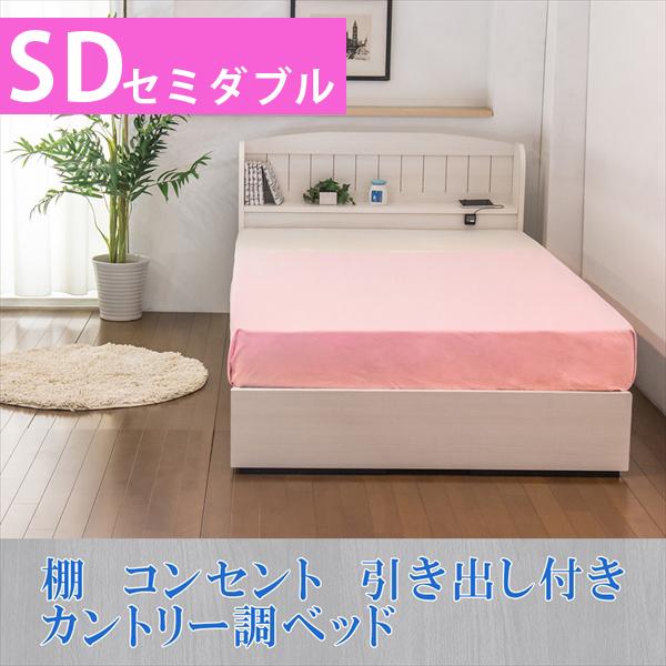 送料無料 日本製 カントリー調 収納付きベッド 棚付き コンセント付き セミダブル ポケットコイルスプリングマットレス付 マットレス付き ベッド ベット ヘッドボード 宮棚付きベッド シンプル 引出し付きベッド デザインベッド 床下スペース ベッド下収納 引出し