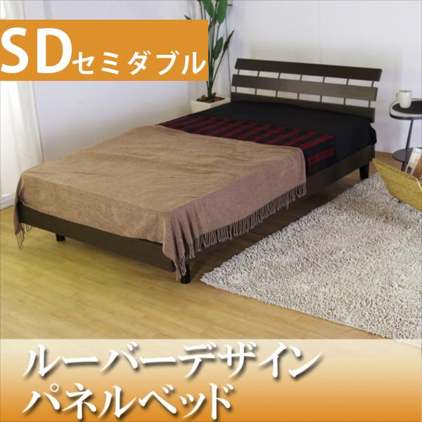 送料無料 日本製 ルーバーデザインパネルベッド セミダブル 二つ折りポケットコイルスプリングマットレス付 マットレス付き ベッド ベット 木製ベッド ヘッドボードすのこ状 ステージレイアウト シンプルベッド ブラウン ナチュラル 一人暮らし ロースタイル ローベッド
