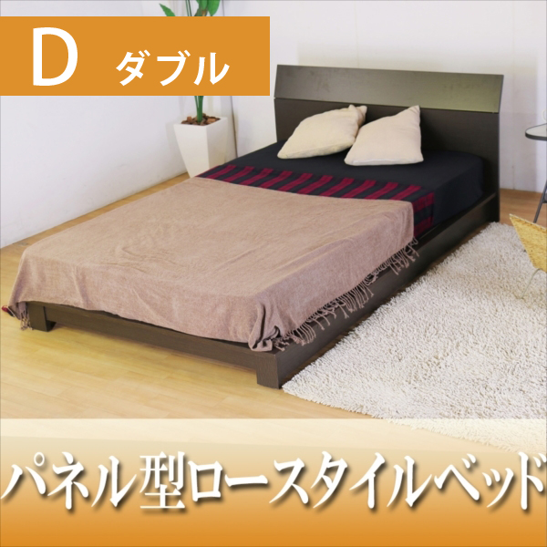 送料無料 日本製 ローベッド フロアベッド 木製ベッド ダブル ポケットコイルスプリングマットレス付 マットレス付き ベッド ベット フロアベッド ロースタイル フロアスタイル ヘッドボードパンルデザイン シンプルベッド ワンルーム 一人暮らし ブラウン ナチュラル