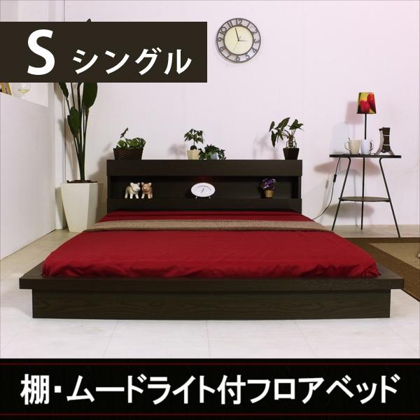 送料無料 日本製 ローベッド シングル ボンネルコイルスプリングマットレス付 フロアベッド 棚付きベッド 宮棚付きベッド ロータイプ 照明付きベッド ライト付きベッド ベッド ベット 低いベッド ヘッドボード フロアーベッド 一人暮らし 木製ベッド